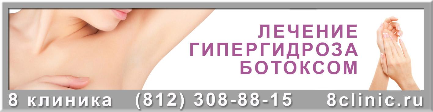 Лечение гипергидроза в омске