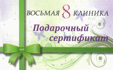 Подарочный сертификат Восьмой клиники